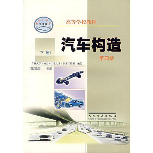 汽车构造  下册(第四版)