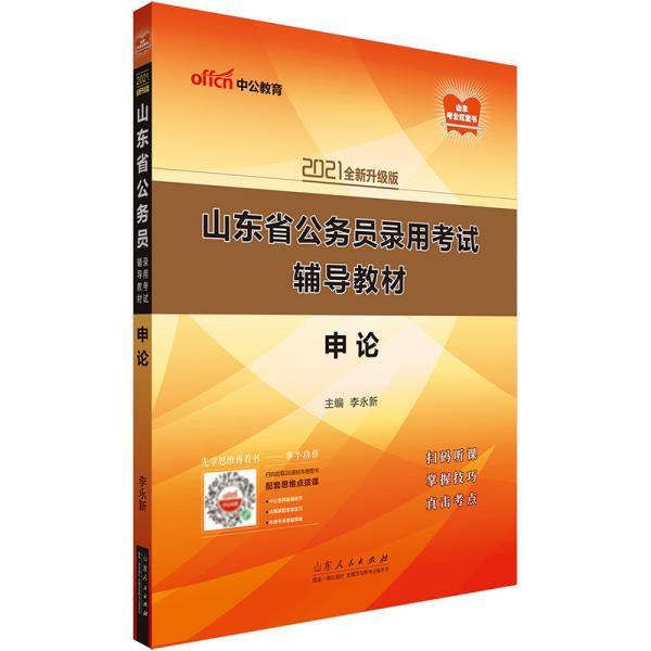 中公教育2021山东省公务员录用考试教材:申论(全新升级)