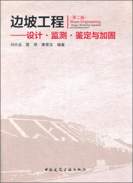 边坡工程:设计·监测·鉴定与加固(第二版)