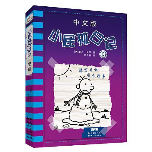 小屁孩日记(13)中文版