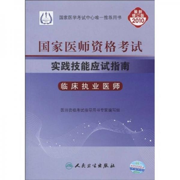 国家医师资格考试实践技能应试指南:临床执业医师(2010最新修订版)