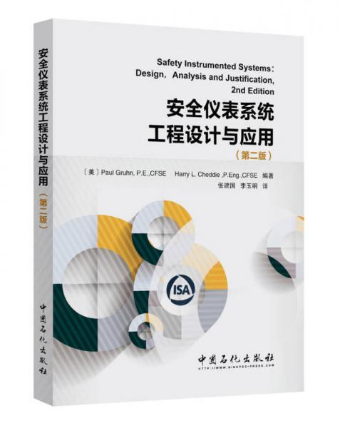 安全仪表系统工程设计与应用(第二版)