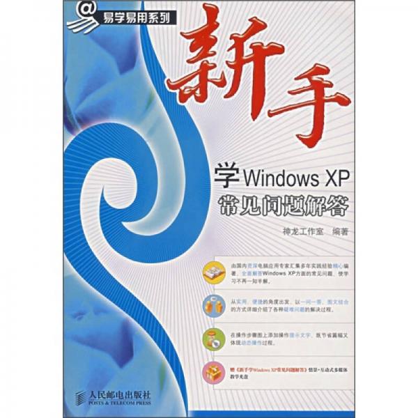新手学Windows XP常见问题解答