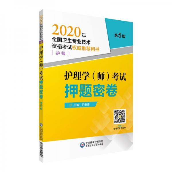 2020年全国卫生专业技术资格考试:护理学(师)考试押题密卷(护师)