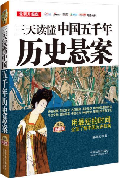三天读懂系列:三天读懂中国五千年历史悬案(最新升级版 图文典藏版)
