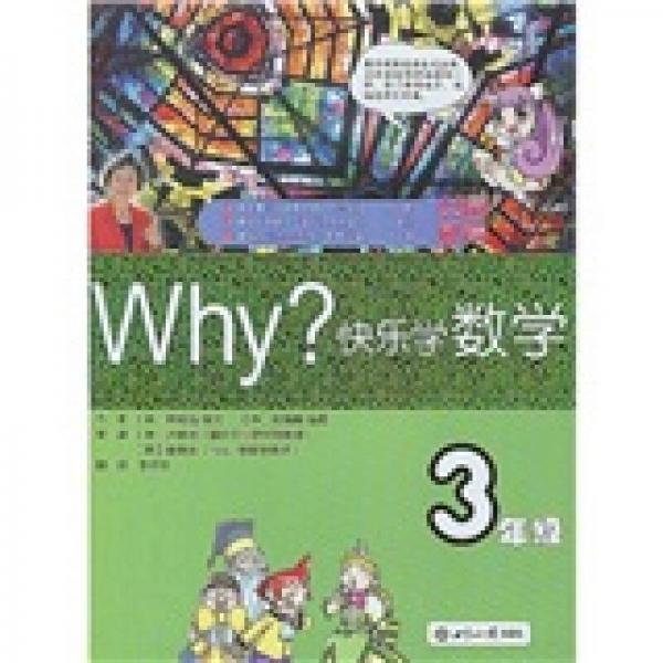WHY·快乐学数学:3年级