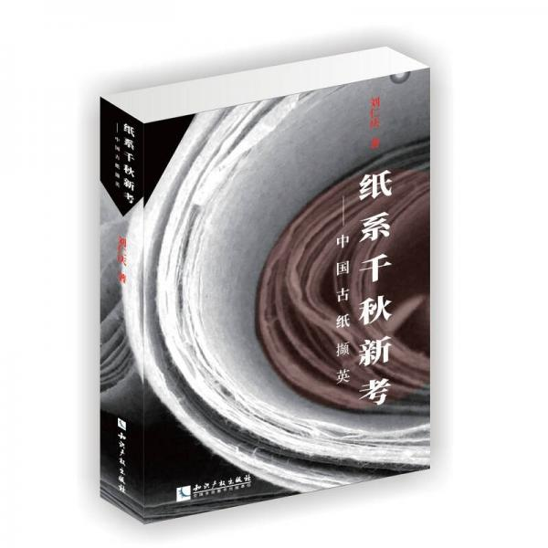 纸系千秋新考:中国古纸撷英