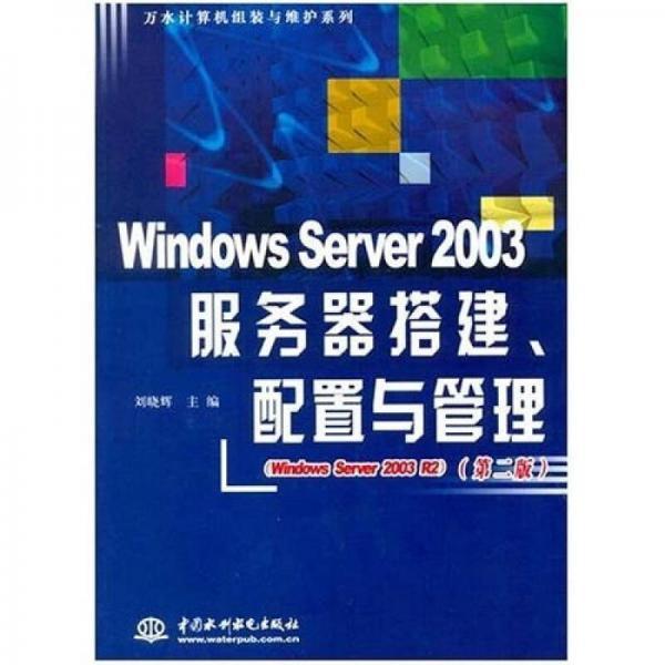 Windows Server 2003服务器搭建、配置与管理(第2版)