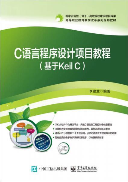 C语言程序设计项目教程(基于Keil C)
