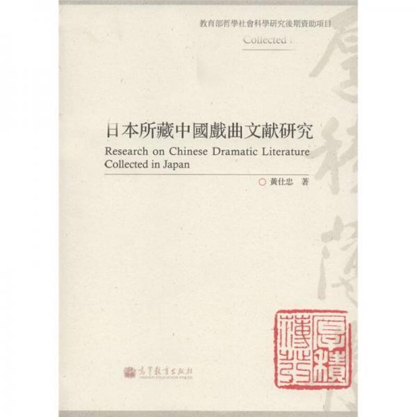 日本所藏中国戏曲文献研究