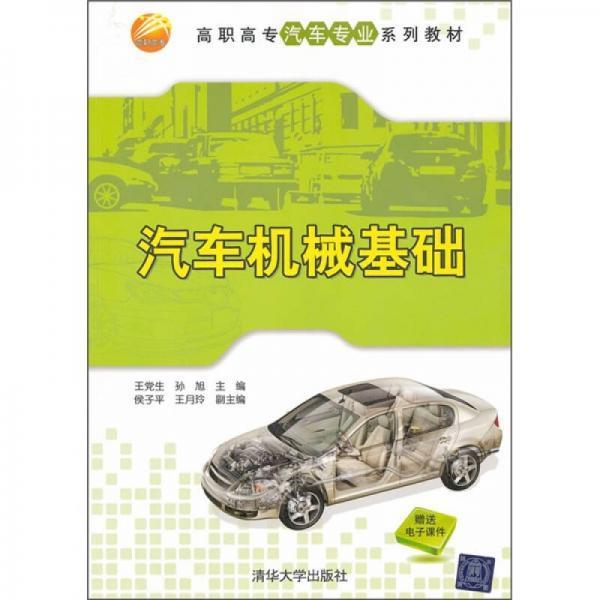 高职高专汽车专业系列教材·汽车机械基础