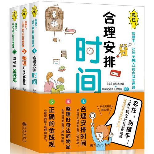忍住!别插手!让孩子独立的自我管理课(全3册)