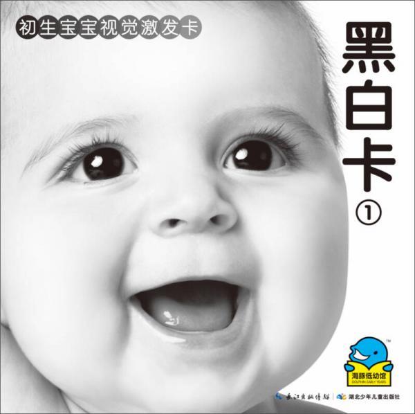 初生宝宝视觉激发卡:黑白卡1