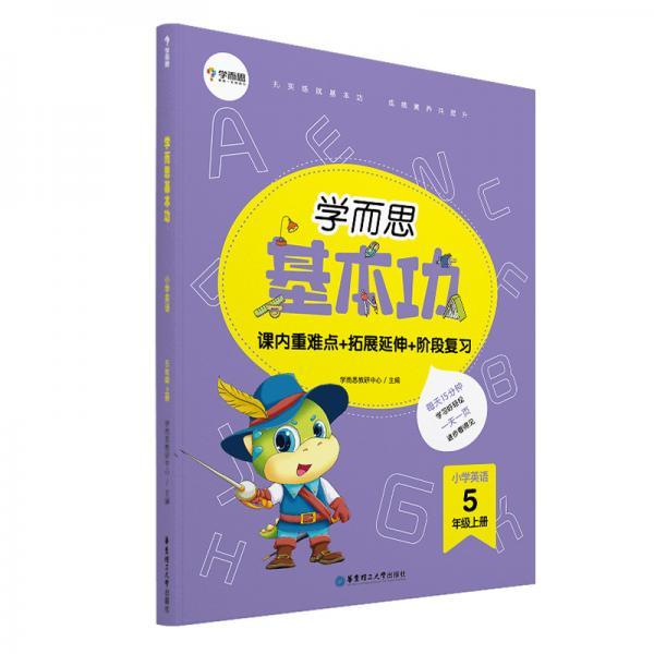 学而思新版学而思小学英语基本功.五年级/五年级.上册