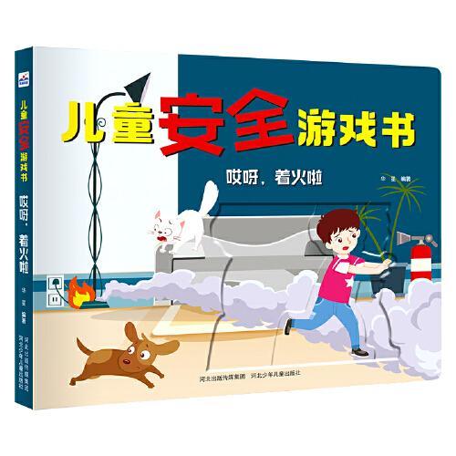 儿童安全游戏书—哎呀,着火啦