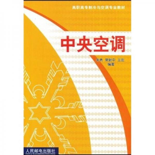 高职高专制冷与空调专业教材:中央空调