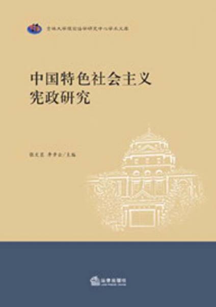 中国特色社会主义宪政研究