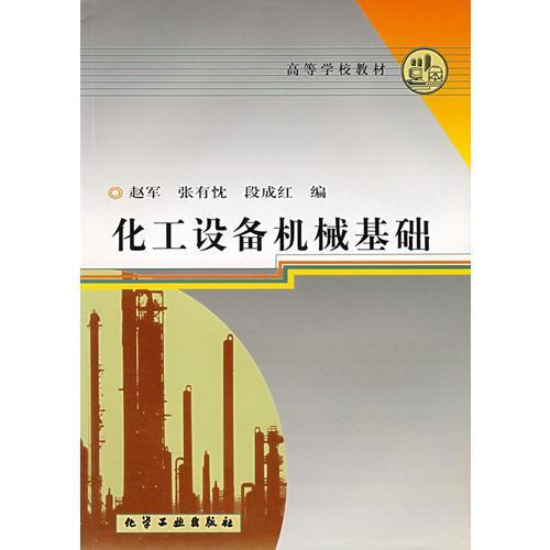 化工设备机械基础/高等学校教材