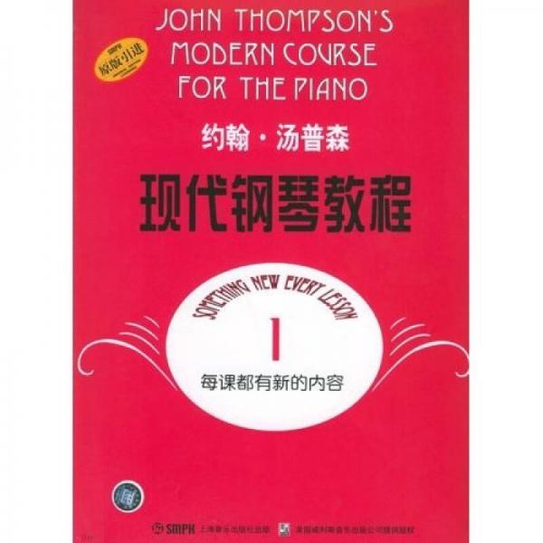 约翰·汤普森现代钢琴教程1