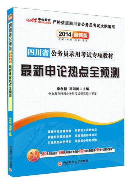 中公教育·2014四川省公务员录用考试专项教材:最新申论热点全预测(新版)