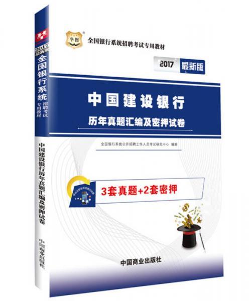2017华图·全国银行系统招聘考试专用教材:中国建设银行历年真题汇编及密押试卷