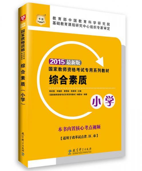 2015华图·最新版国家教师资格考试专用系列教材综合素质(小学)