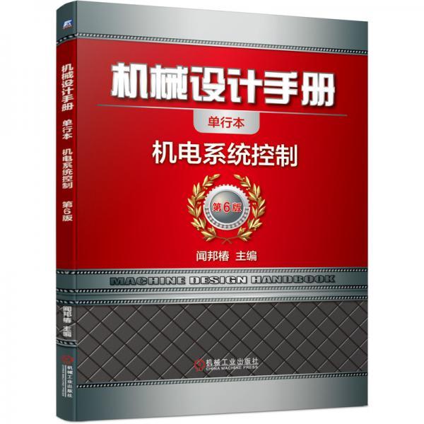 机械设计手册机电系统控制