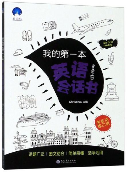 我的第一本英语会话书