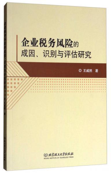企业税务风险的成因、识别与评估研究