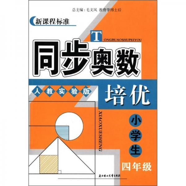 新课程标准:同步奥数培优(小学生)(4年级)(人教实验版)