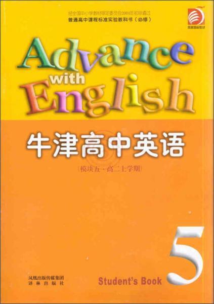 牛津高中英语(模块5 高二上学期)