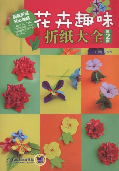 花卉趣味折纸大全