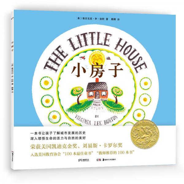 小房子(献给在城市中长大的我们,一本书让孩子了解城市发展的历史)