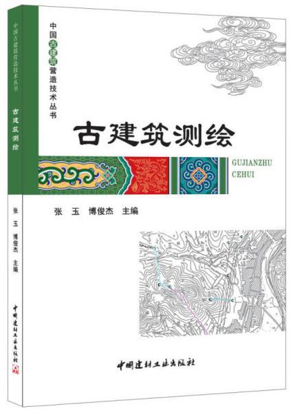 古建筑测绘·中国古建筑营造技术丛书