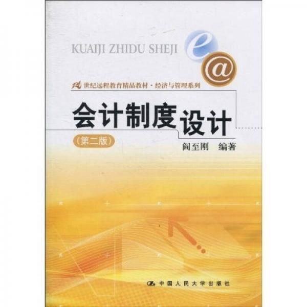 会计制度设计(第2版)/21世纪远程教育精品教材·经济与管理系列
