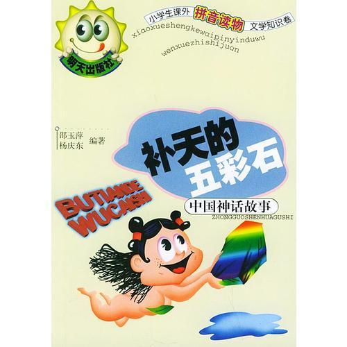 补天的五彩石中国神话故事——小学生课外拼音读物文学知识卷(注音版)