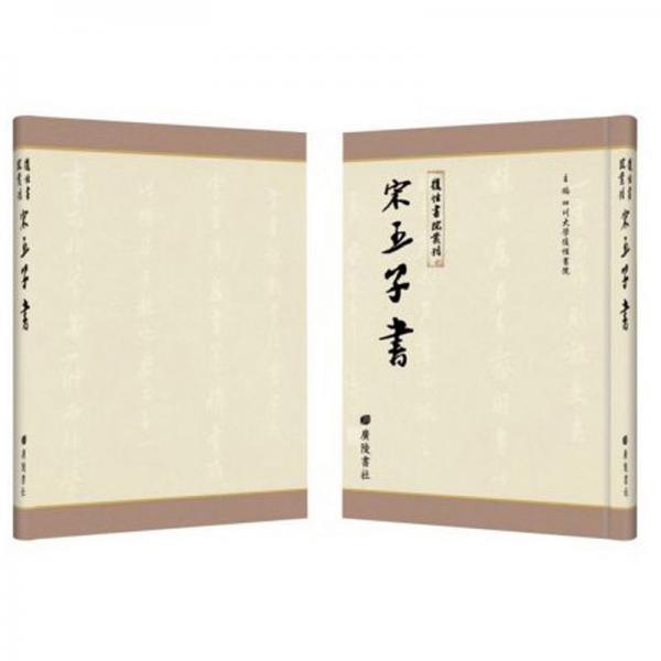 宋五子书(套装共40册)/复性书院丛刊