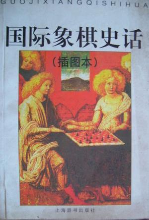 国际象棋史话