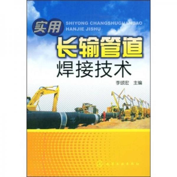 实用长输管道焊接技术
