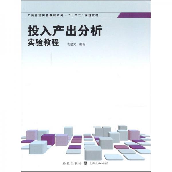 """工商管理实验教材系列·""""十二五""""规划教材:投入产出分析实验教程"""