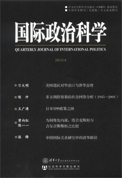 国际政治科学(2012.4)