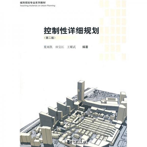 城市规划专业系列教材:控制性详细规划(第2版)
