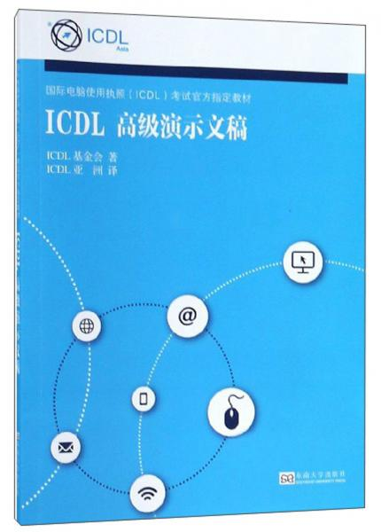 ICDL高级演示文稿