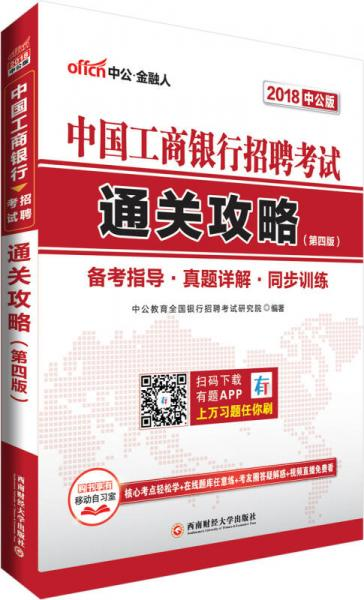 中公版·2018中国工商银行招聘考试:通关攻略(第4版)