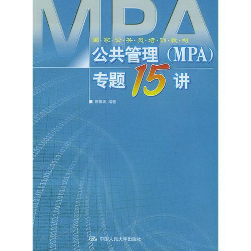 公共管理(MPA)专题十五讲——国家公务员培训教材
