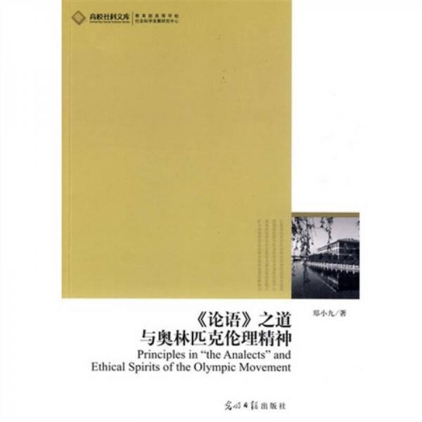 论语之道与奥林匹克伦理精神
