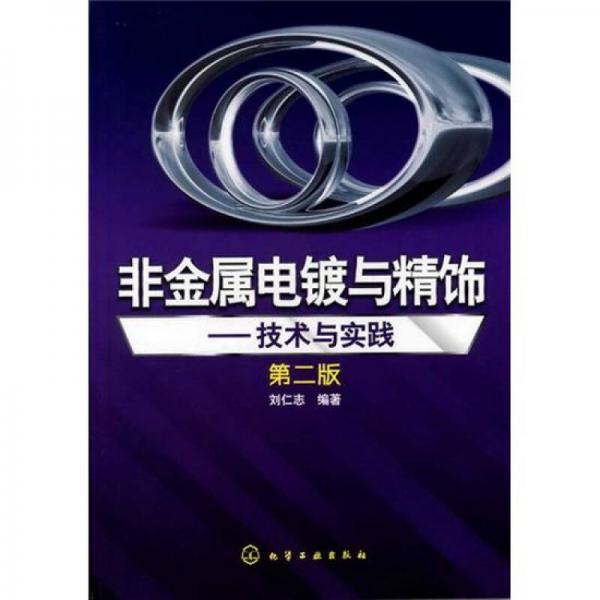 非金属电镀与精饰:技术与实践(第2版)