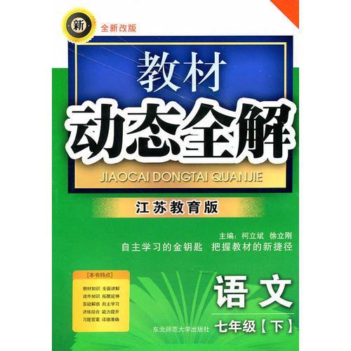 语文七年级下【江苏教育版】教材动态全解(2010年10月印刷)
