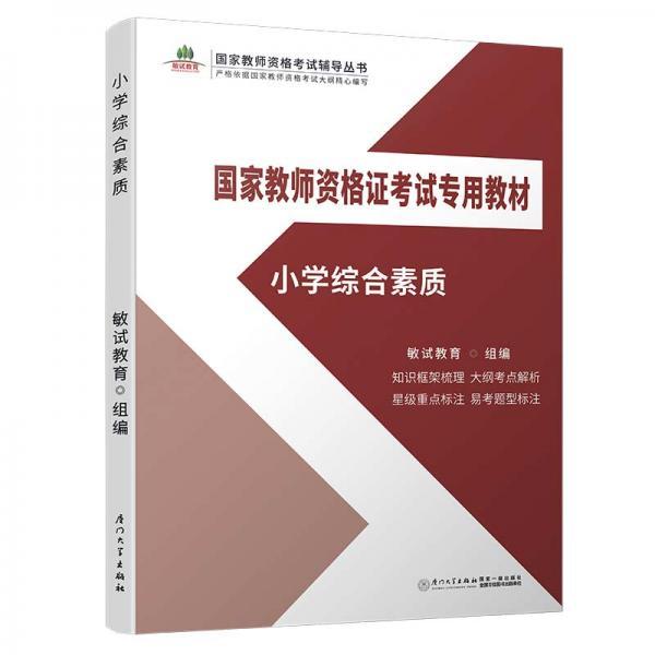 小学综合素质/国家教师资格证考试专用教材