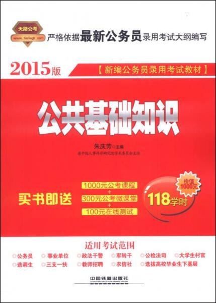 天路公考·新编公务员录用考试教材:公共基础知识(2015版)